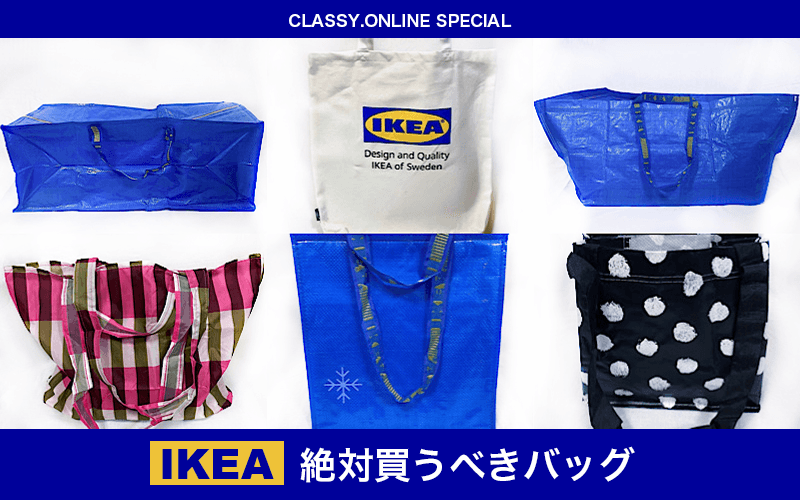 【¥99〜】IKEAの激安「エコバッグ」6選を比較してみた