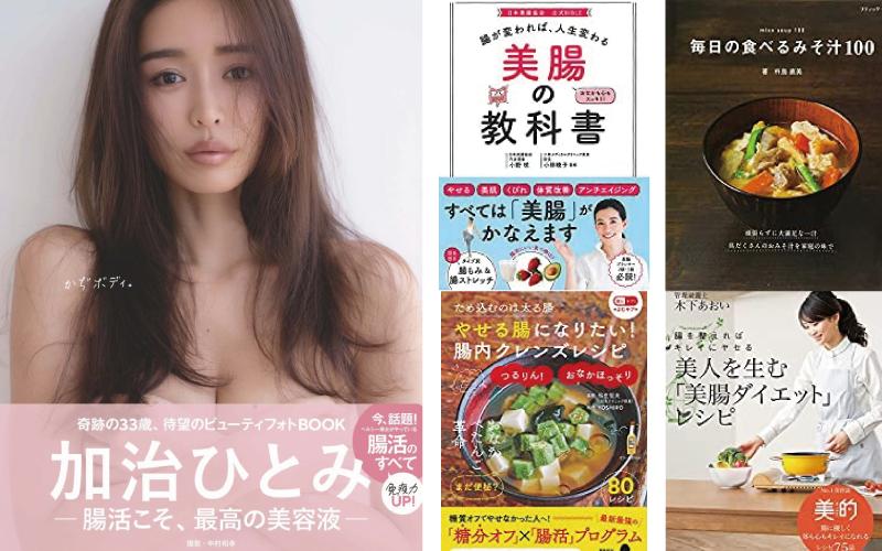 2カ月で3kg痩せた、美腸プランナーがおすすめする「腸活がわかる」5冊