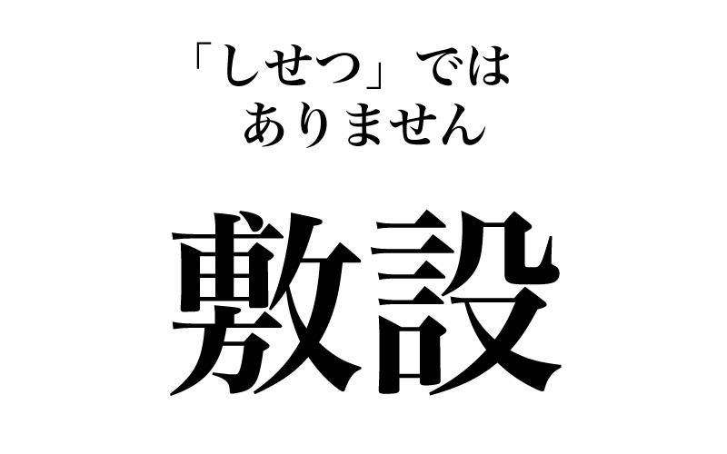 「敷設」「克己」…大学受験によく出る漢字3選【ベテラン国語教師が解説】