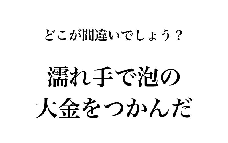 間違い漢字が一字含まれているの