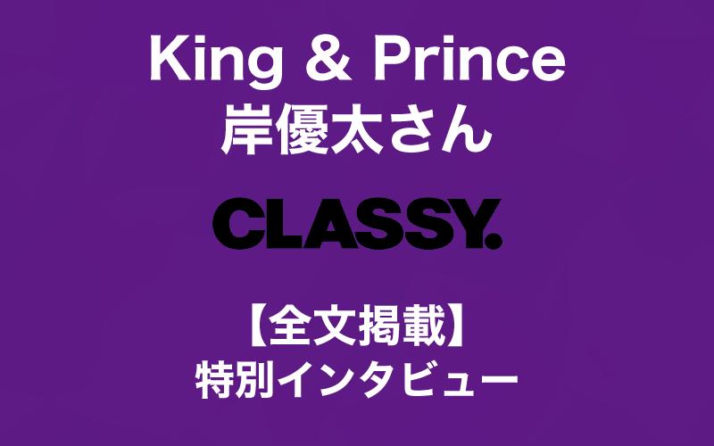 【全文掲載】King & Prince岸優太に夢中になる5つの理由|CLASSY.特別インタビュー