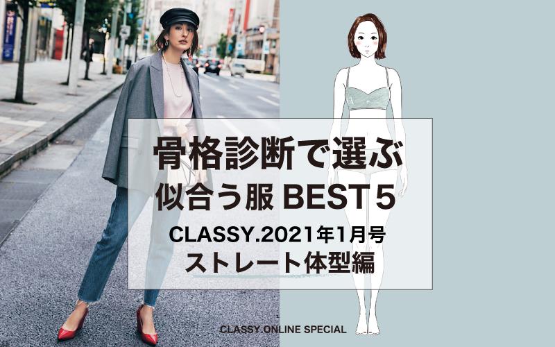 「アラサー女子に似合う服 BEST5」骨格診断ストレート体型編【2021年1月版】
