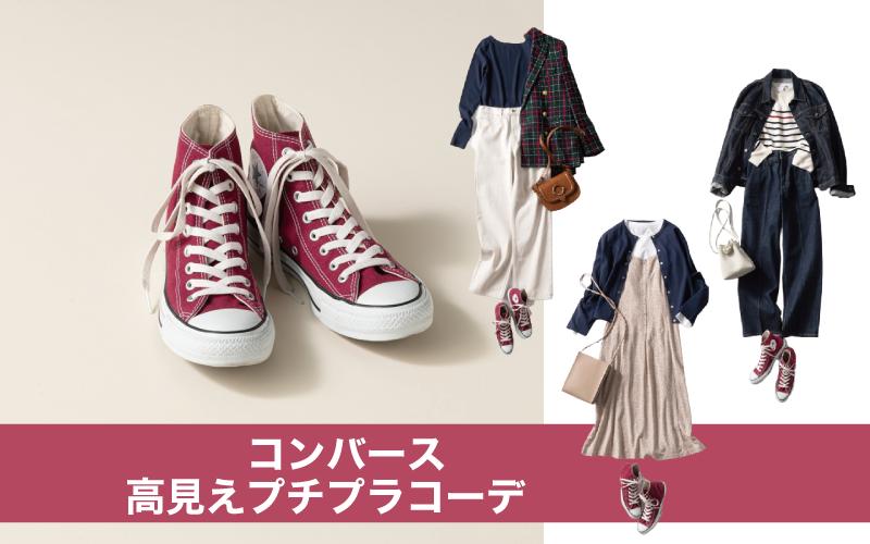 「コンバースにプチプラ服」安っぽくない、アラサー女子コーデ3選【ユニクロほか】