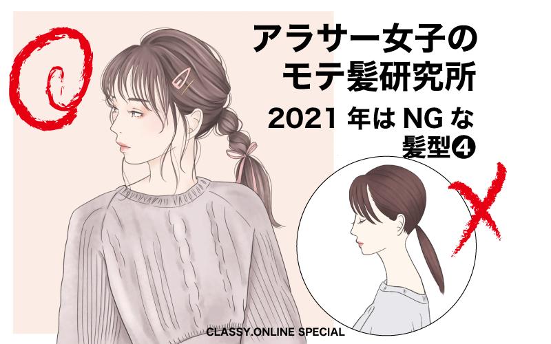 アラサーの2021年NGヘア❹「ポニーテール」【アラサー女子のモテ髪研究所vol.20】