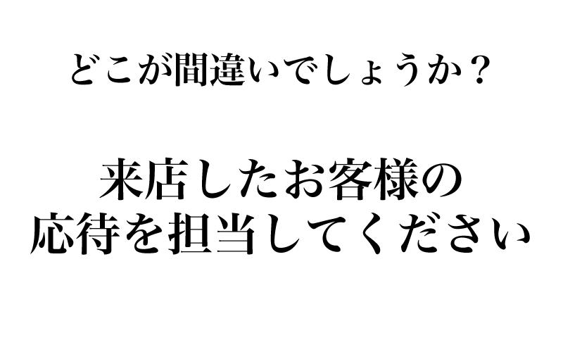 この文には書き間違った漢字が一
