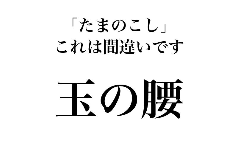 「玉の腰」は不正解?間違えやすい漢字3選【ベテラン国語教師が解説】