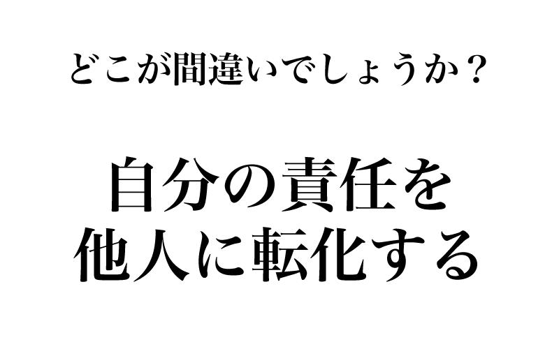 間違いの漢字が一文字含まれてい