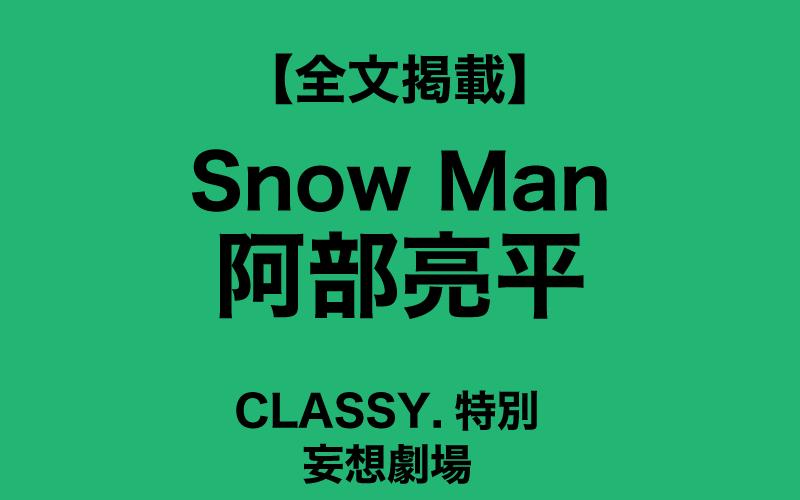 【Snow Man阿部亮平】日常でこんなイケメンに出会える世界線だったなら…【全文掲載】