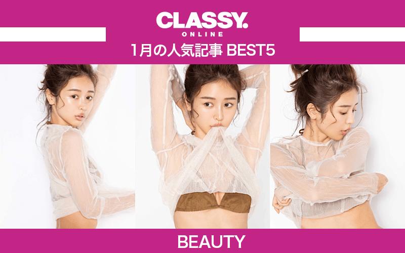 【CLASSY.】2021年1月の人気「美容」記事ランキングBEST5【加治ひとみ、韓国ヘア他】