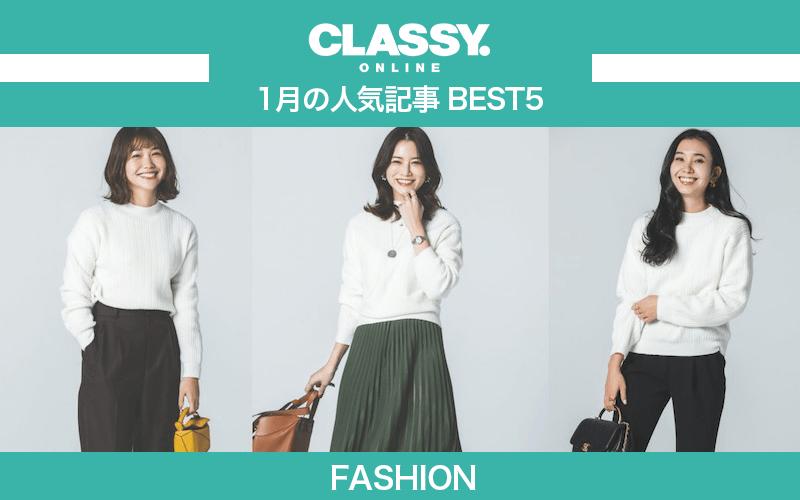 【CLASSY.】2021年1月の人気「ファッション」記事ランキングBEST5【ユニクロ、ブランドポーチ他】