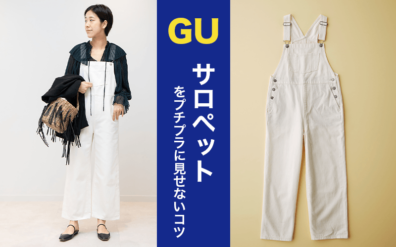 【¥2,490】GU新作「デニムサロペット」をプチプラに見せないコツ