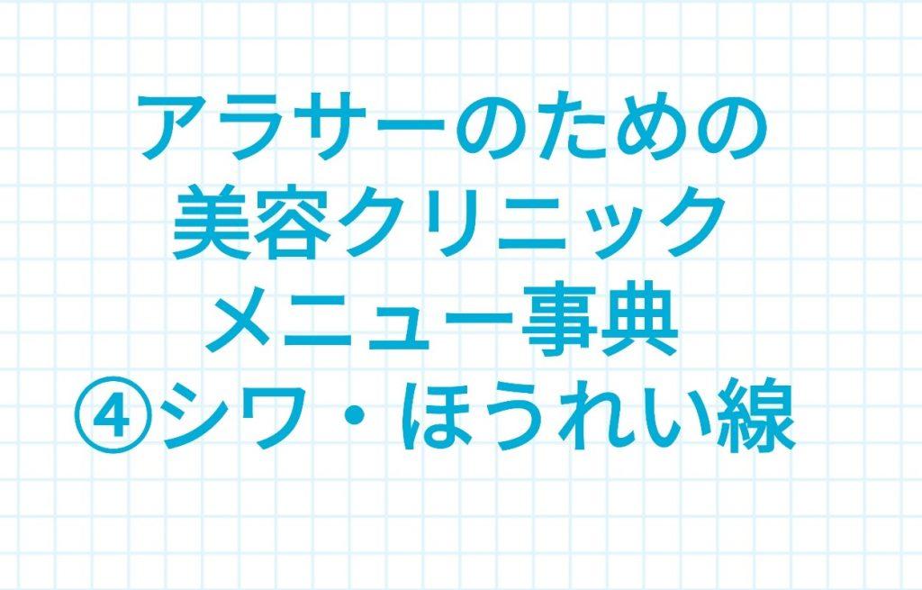 アラサーのため美容クリニック メニュー事典|④シワ&ほうれい線【医師監修】