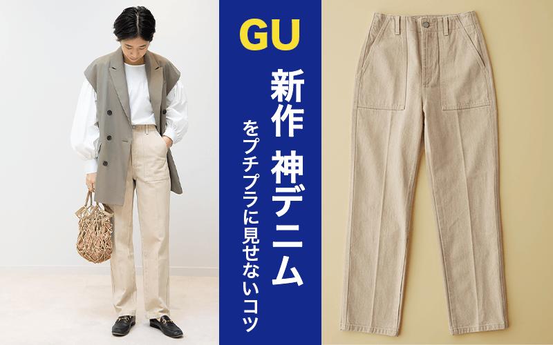 【¥2,490】GU新作「神デニム」をプチプラに見せないコツ