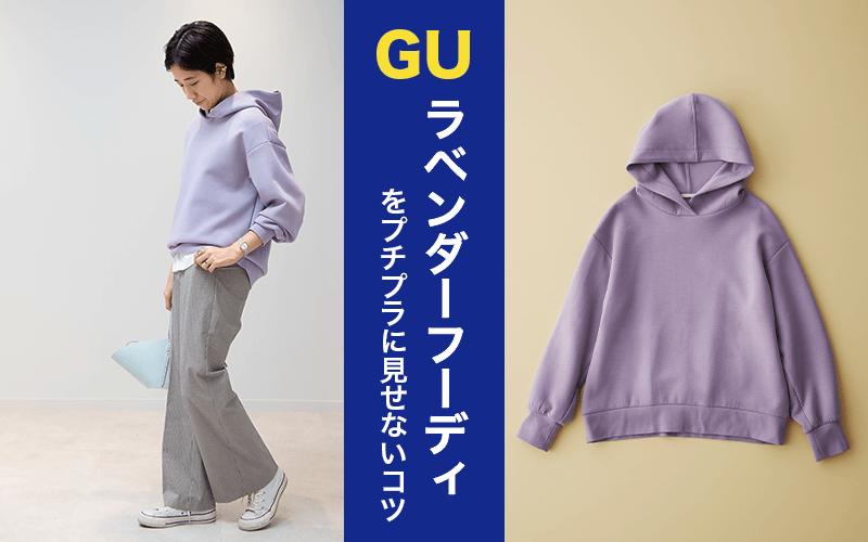 【¥2,490】GU新作「フーディ」をプチプラに見せないコツ