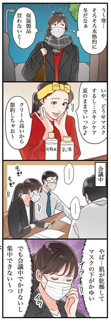 【漫画】マスクの下がかゆい人は「ずぼら肌」の危険性あり!?【診断つき】