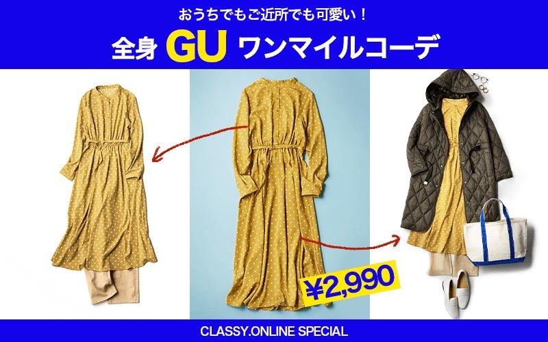 【全身GU】アラサー女子の「オシャレワンマイルコーデ」【❺ドット柄ワンピ編】