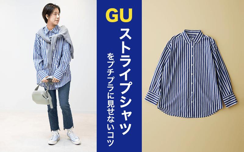 【¥1,990】GU新作「ストライプシャツ」をプチプラに見せないコツ