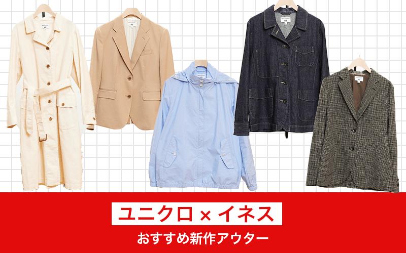【ユニクロ新作】今買って正解の「春アイテム」6選【❸アウター】