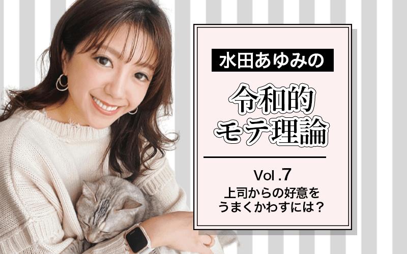 「既婚者上司からの好意を上手くかわすには?」|水田あゆみの令和的モテ理論 Vol.7