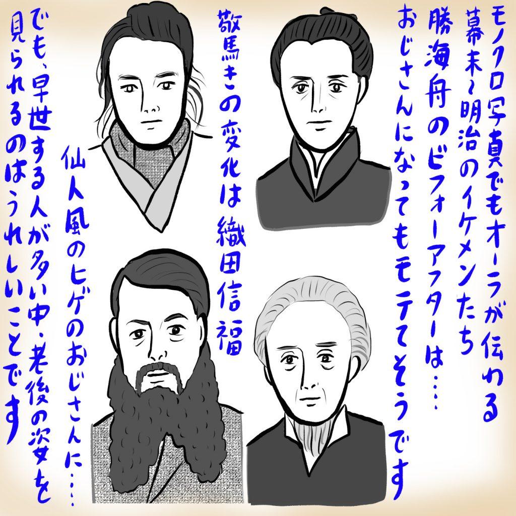 NHKの大河ドラマ「青天を衝く