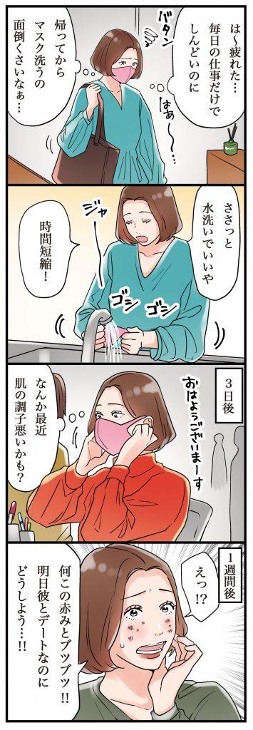 【漫画】マスクを洗えてない人は「ずぼら肌」の危険性あり!?【診断つき】