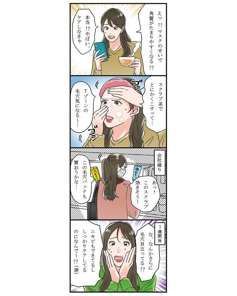 【漫画】顔洗いすぎの人は「ずぼら肌」の危険性あり!?【診断つき】