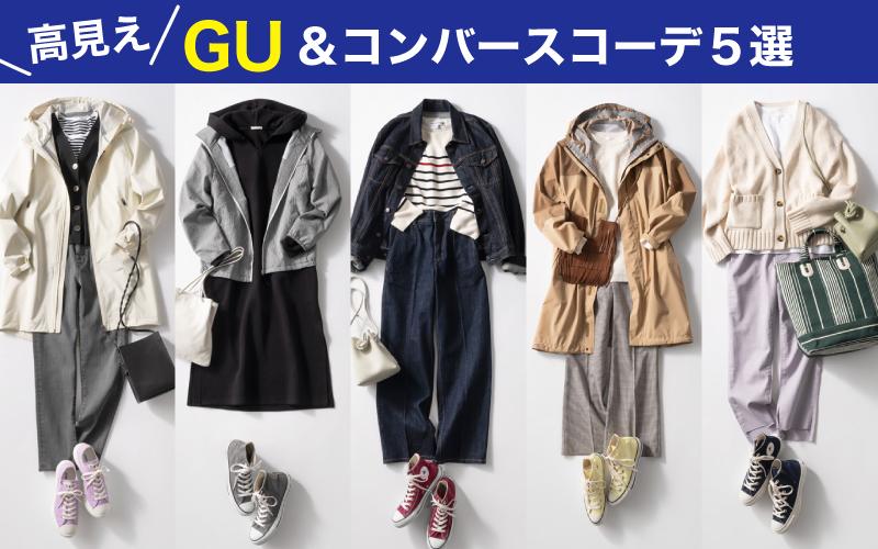 「GU&コンバース」の高見えコーデ5選【アラサー女子】