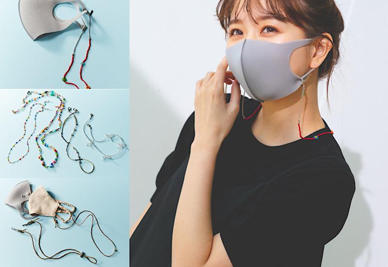 【マスクアクセ②】遊び心のあるマスクチェーンで映える横顔になれる