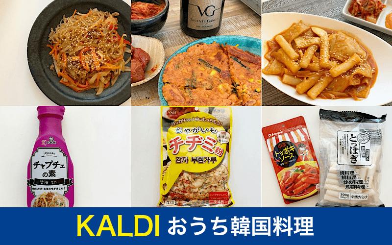 カルディで買える「本格韓国料理の素」3選【韓国料理通ライター直伝】