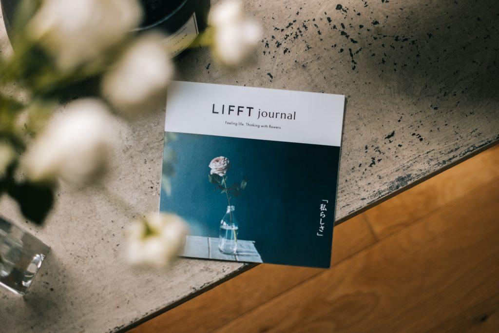 「LIFFT定期便」が他とは違