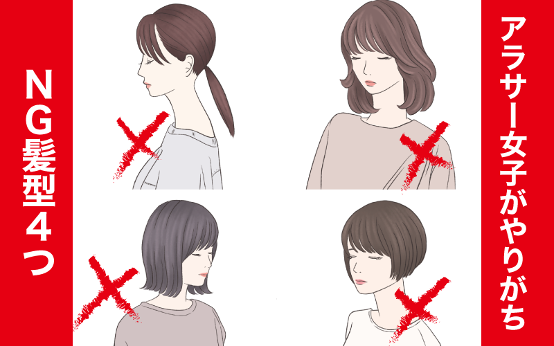 それダサい!アラサー女子の「モテないNG髪型」4つ