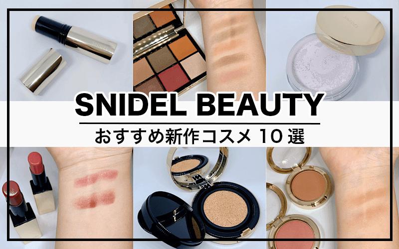 「スナイデル ビューティ」新作コスメおすすめ10選【3月3日発売】