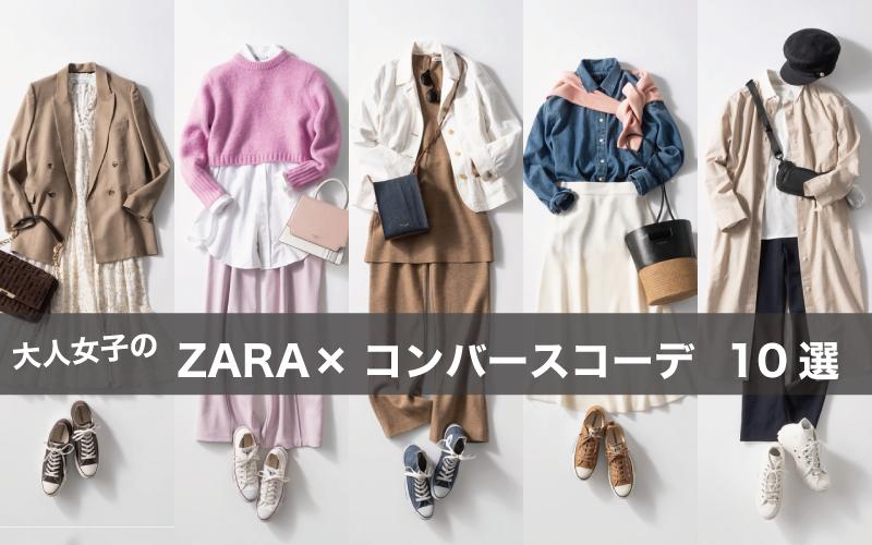 【ZARA&コンバース】アラサー女子の「高見え」コーデ10選