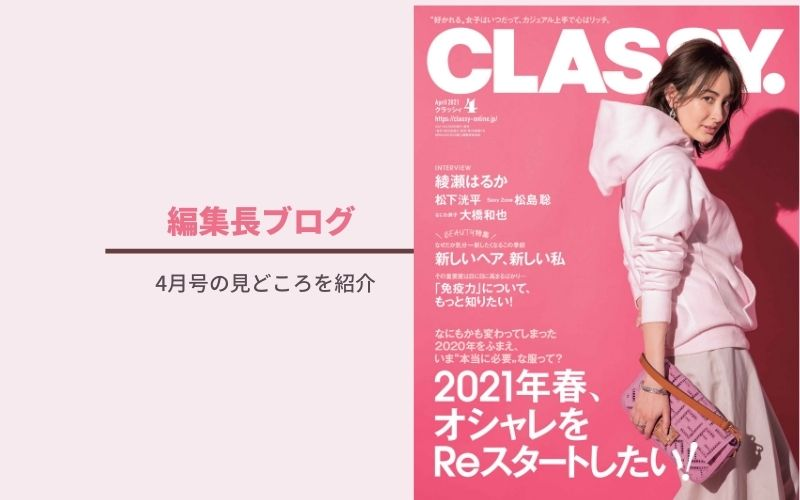 「CLASSY.」2021年4月号の見どころ紹介!【編集長ブログ】