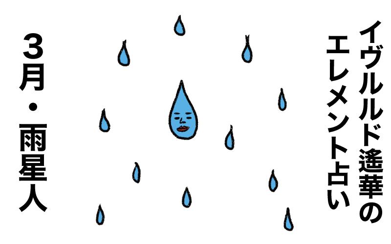 【今月の運勢】イヴルルド遙華が占う2021年3月の「雨星人」【エレメント占い】