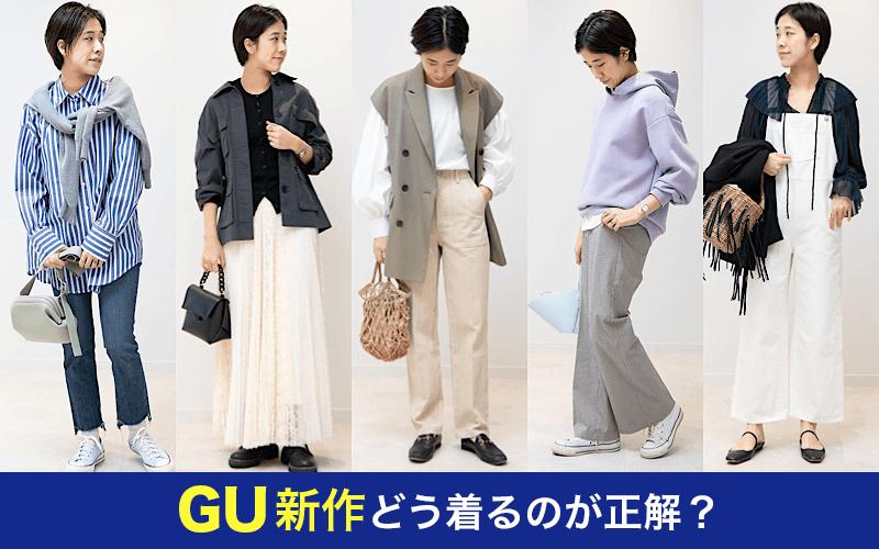 【新作】プチプラに見えない「GUコーデ術」5選【スタイリスト直伝】