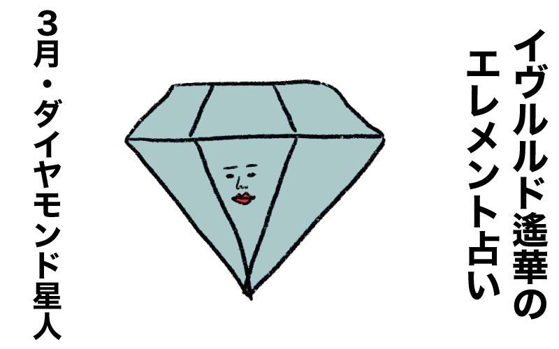 【今月の運勢】イヴルルド遙華が占う2021年3月の「ダイヤモンド星人」【エレメント占い】
