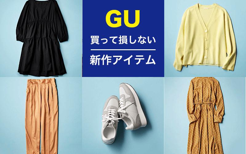 【GU】今買って春夏まで使える「新作アイテム」5選