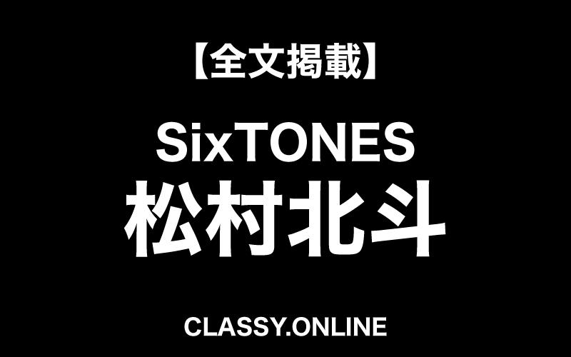 【インタビュー全文掲載】もしも松村北斗くんが会社の後輩だったら…【CLASSY.3月号】