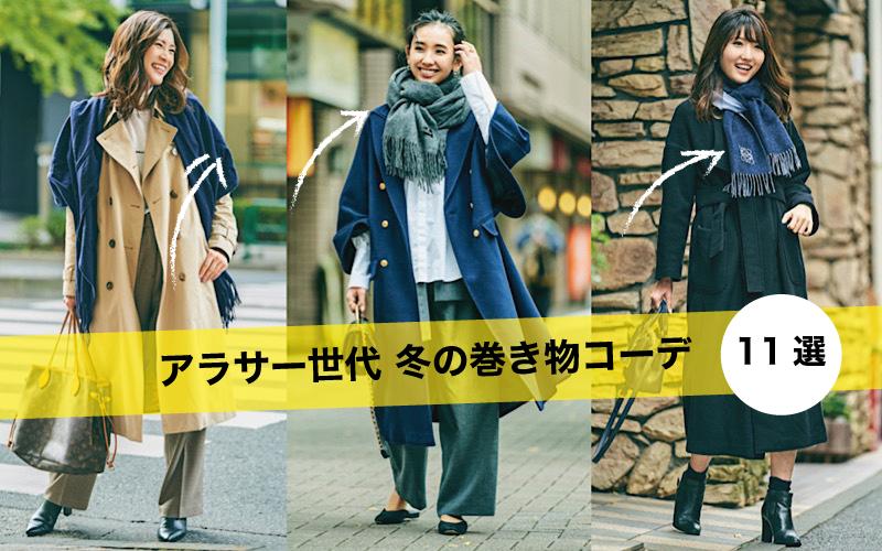 アラサー女子向け! 冬の「ストールコーデ」11選【読者スナップ】