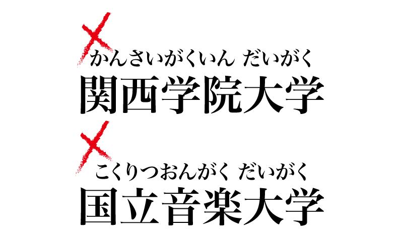 【漢字】実は読み間違えているかも?「大学の名前」10選