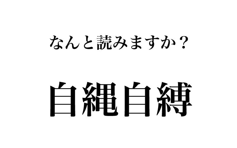 【漢字】「自縄自縛=?」「興味津津=?」知ってるようで読めない四字熟語3選