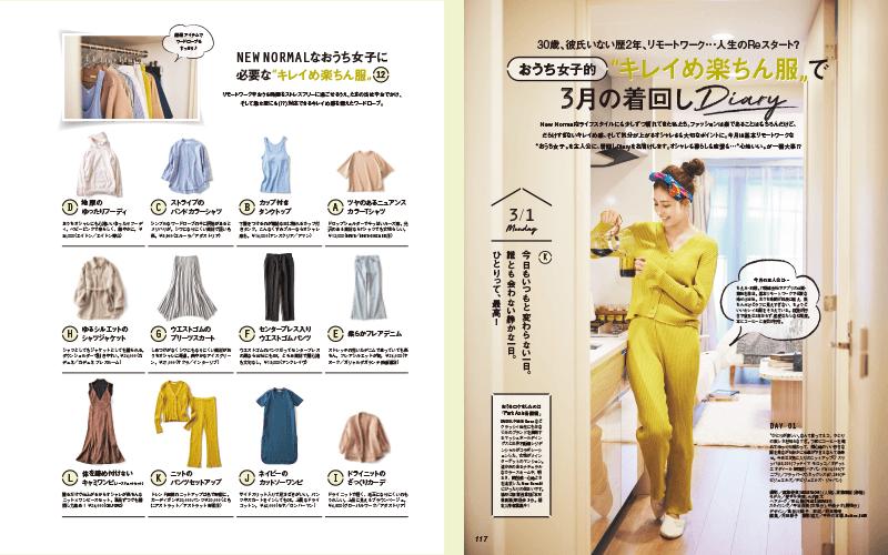 「おうち女子的!キレイめ楽ちん服で3月の着回しDiary」のストーリーは?|CLASSY.2021年4月号
