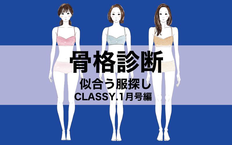 「骨格診断で選ぶいちばん似合う服」CLASSY.2021年1月号での結論!【骨格診断アナリストが診断】