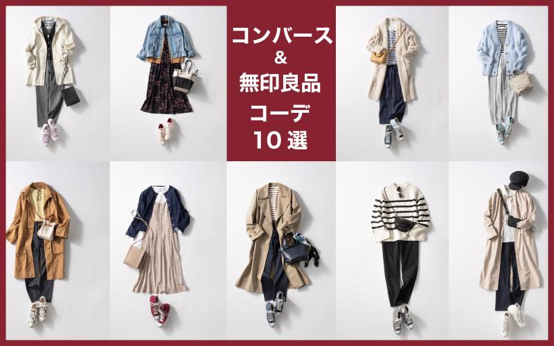 【無印良品×コンバース】アラサー女子の「高見え」コーデ9選