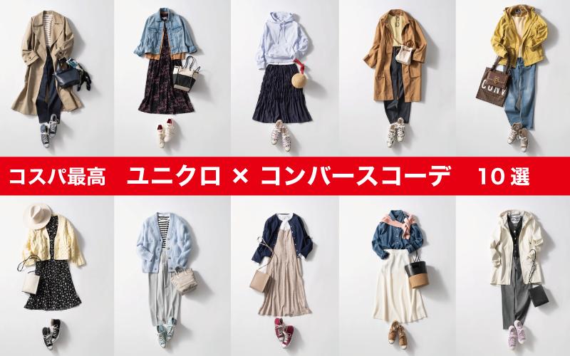 【ユニクロ&コンバース】アラサー女子の「高見え」コーデ10選