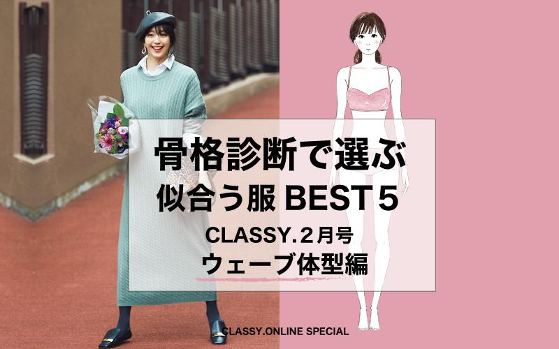 「骨格診断で選ぶ似合う服 BEST5」ウェーブ体型編【CLASSY.2021年2月号版】