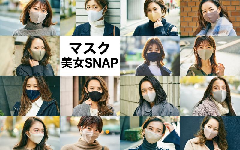 アラサーマスク美女15名の素顔【東京マスク美女スナップ vol.5】2021年1月