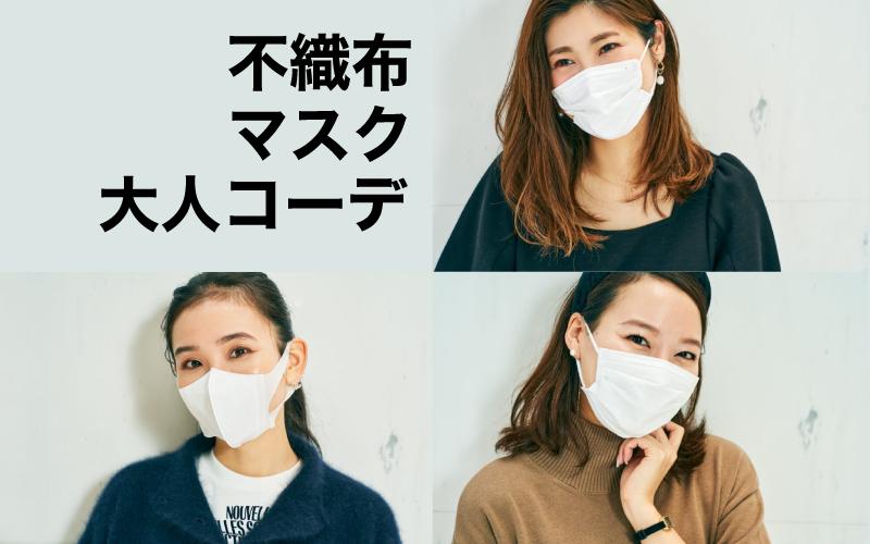 「不織布マスク」でも素敵すぎ!アラサー女子の春コーデ3選