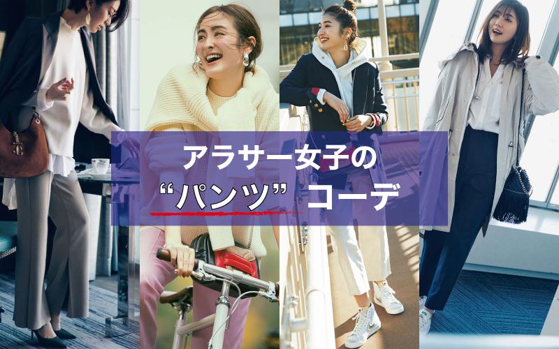 冬と春の間の「大人パンツコーデ」8選【アラサー女子】